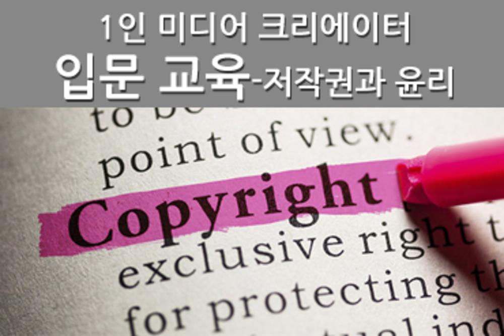 크리에이터 입문교육(저작권과 윤리파트/30일)