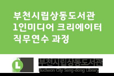 부천시립상동도서관 1인미디어 크리에이터 직무연수 과정