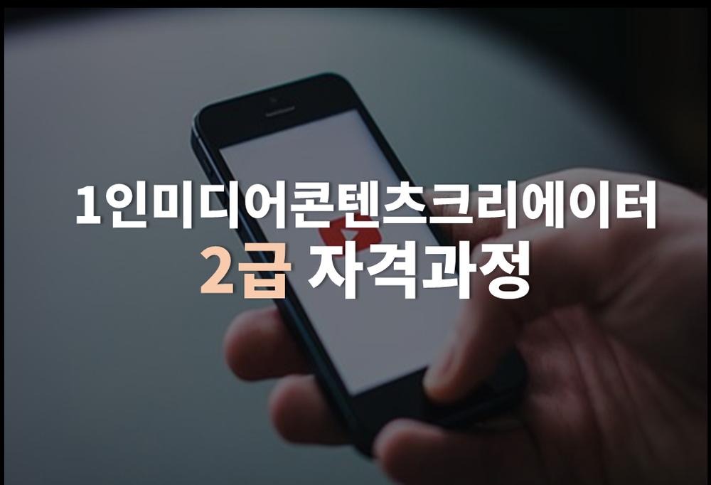 [에듀캐스트] 2급 자격과정 응시 전용