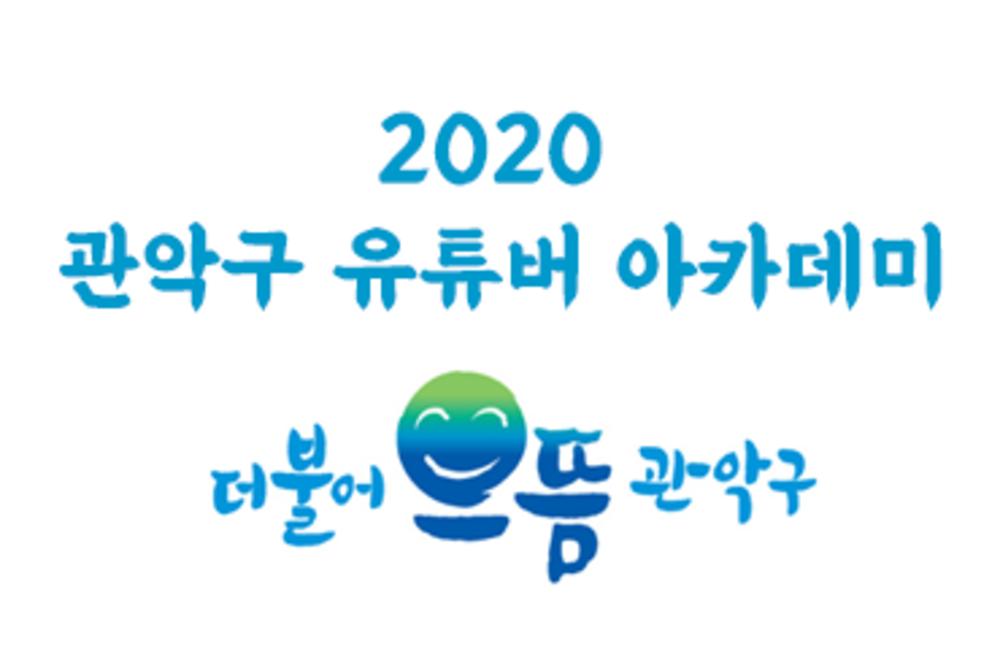 2020 관악구 유튜버 아카데미