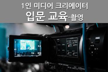 크리에이터 입문교육(촬영파트/30일)