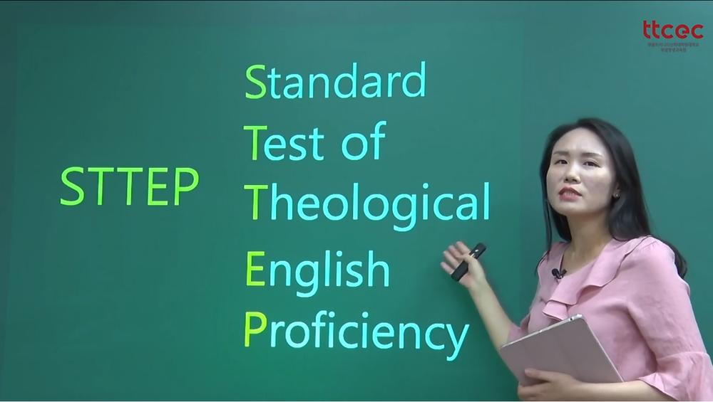 입학을 위한 STTEP 영어 시험 준비반 (LC/RC/GR): 신학 공부를 위한 영어