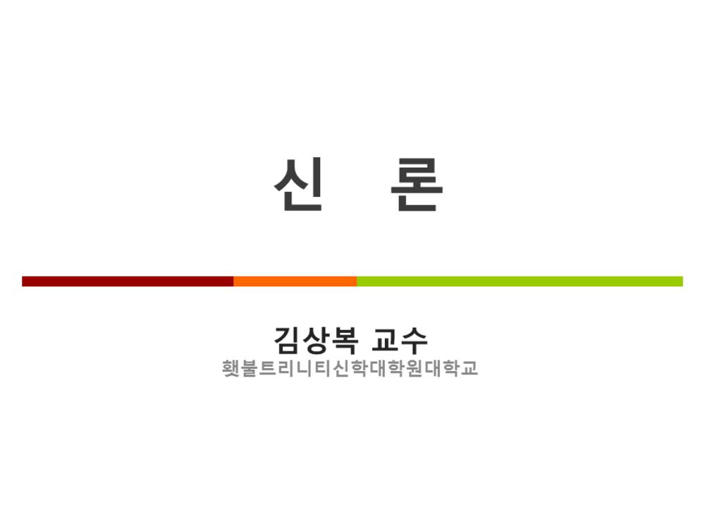 [WEC-MTC] 김상복 교수의 신론