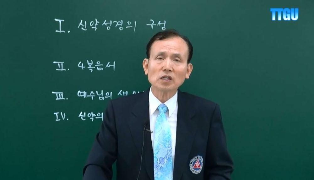 [WEC-MTC] 김철해 교수의 신약 개론