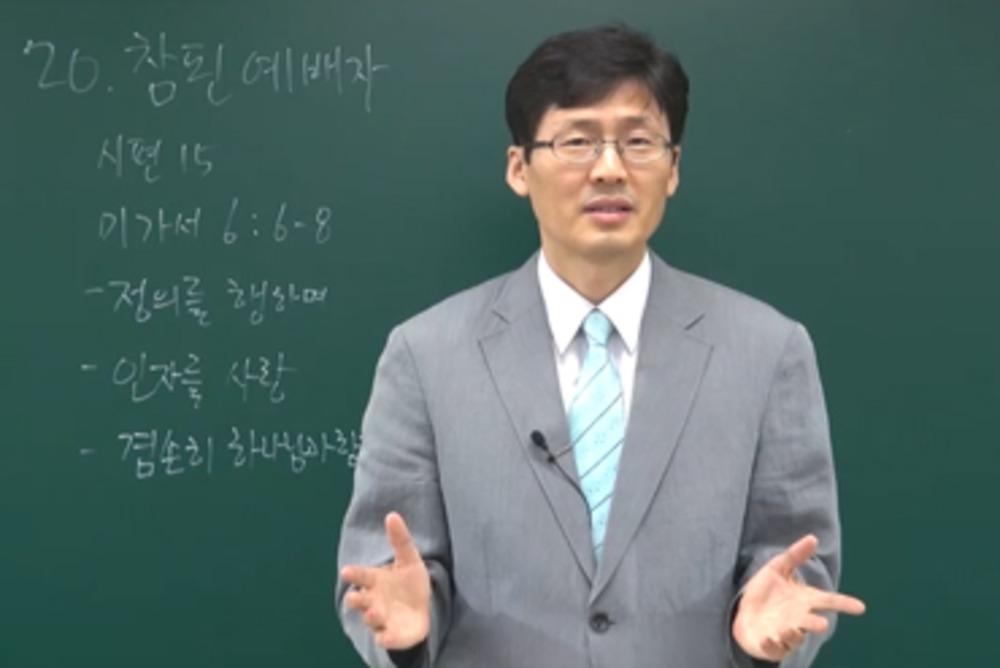 안덕원 교수의 예배학 개론