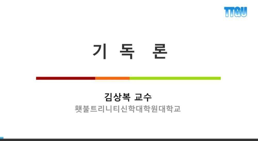 [WEC-MTC] 김상복 교수의 조직신학 II - 기독론과 성령론
