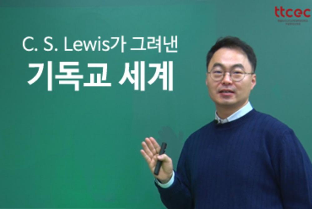 김진혁 교수의 C S Lewis가 그려낸 기독교 세계