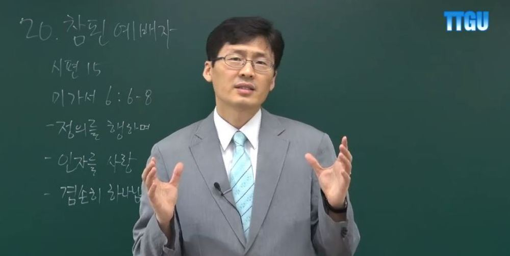 [WEC-MTC] 안덕원 교수의 예배학 개론