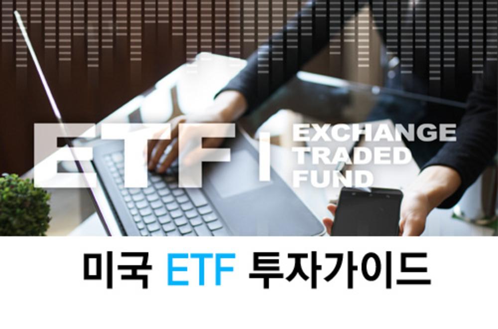 미국 ETF 투자 가이드