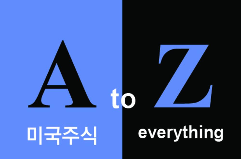 글로벌 금융투자센터 - 미국주식 A~Z(무료)
