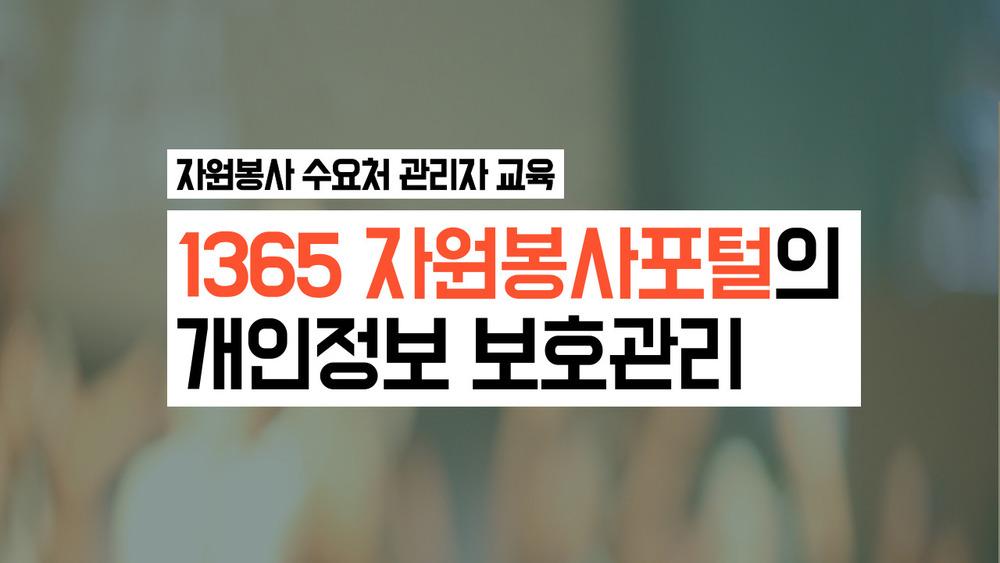 1365 자원봉사포털의 개인정보 보호 관리 이미지