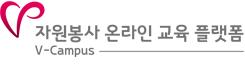 (재)한국중앙자원봉사센터