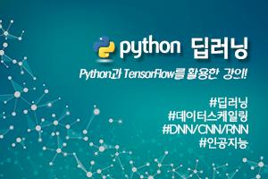 [6개월] Python 딥러닝