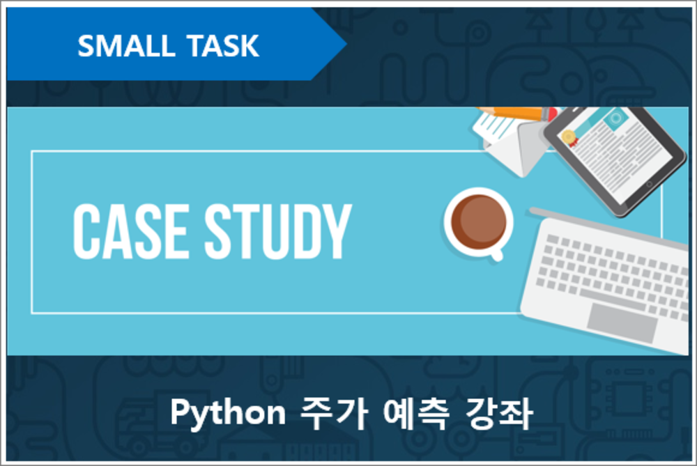 Case Study-Python Deep Learning Stock Price Prediction 이미지