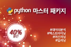 [1년] Python 데이터사이언스 마스터