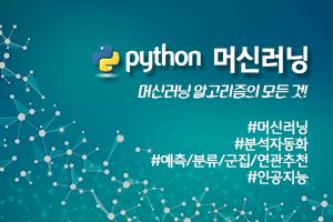 [6개월] Python 머신러닝