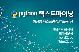 [6개월] Python 텍스트마이닝