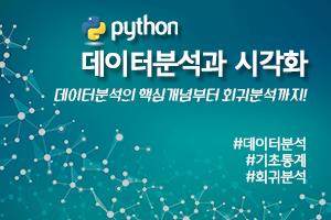 [6개월] Python 데이터분석/시각화