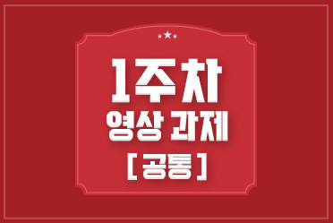 2021_1주차(1.1-1.3)영상과제_비문학감잡기 이미지