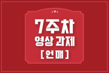 2021_7주차(2.12-2.14)영상과제_언어(문법) 이미지