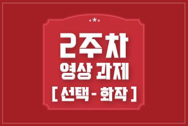 2021_2주차(1.8-1.10)영상과제_화법작문