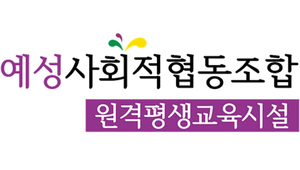 예성원격평생교육시설