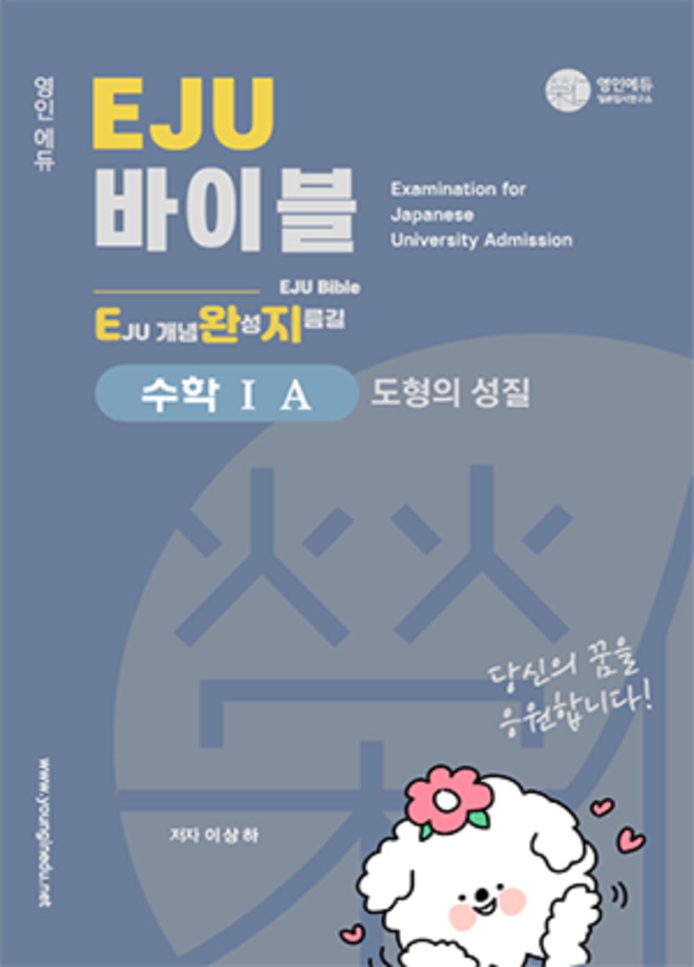 EJU 바이블 수학 1A_도형의 성질  (교재만 개별 구매  불가)