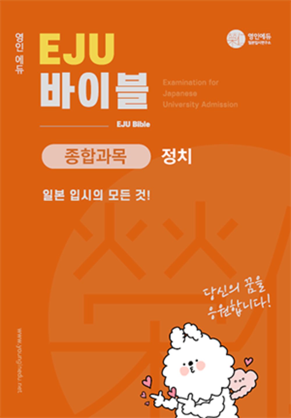 EJU 바이블_종합과목_정치  (교재만 개별 구매  불가)