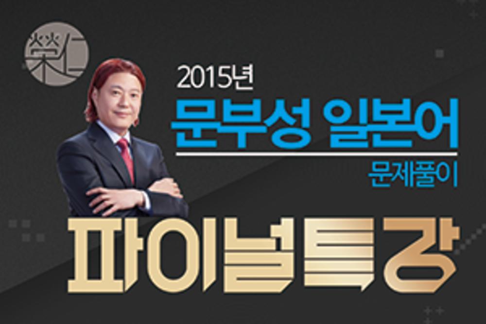 2015년 문부성 일본어 <문제풀이>