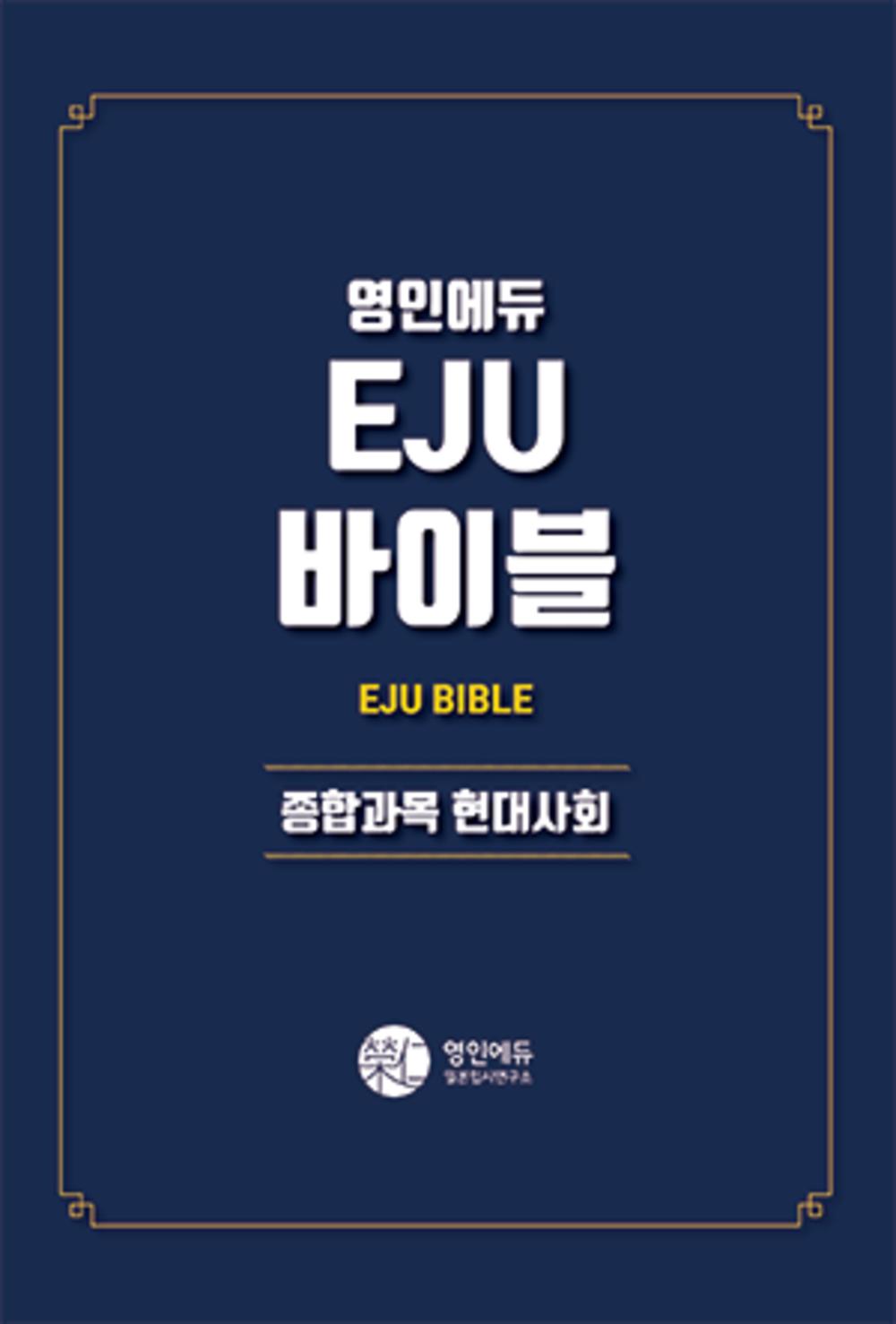 EJU 바이블_종합과목_현대사회  (교재만 개별 구매  불가)