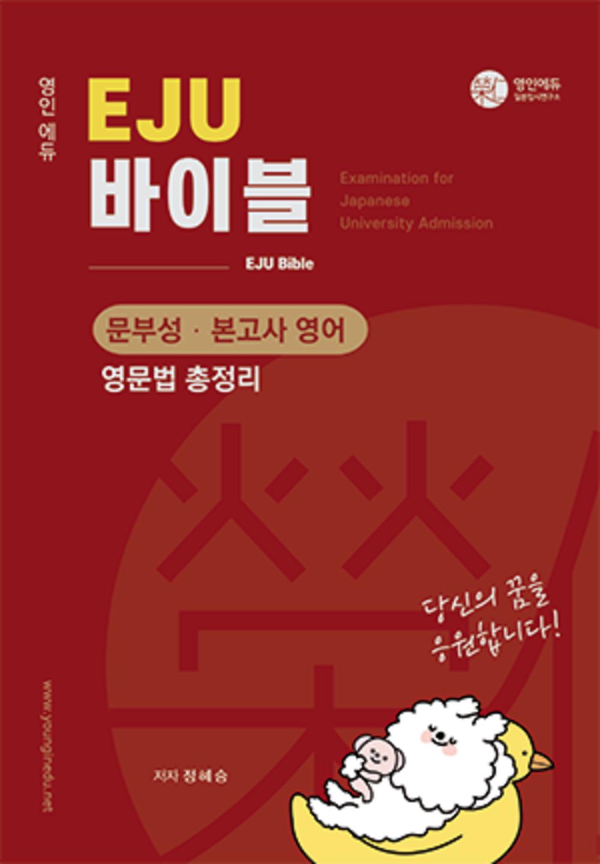 EJU 바이블_문부성/본고사 영문법 총정리  (교재만 개별 구매  불가)