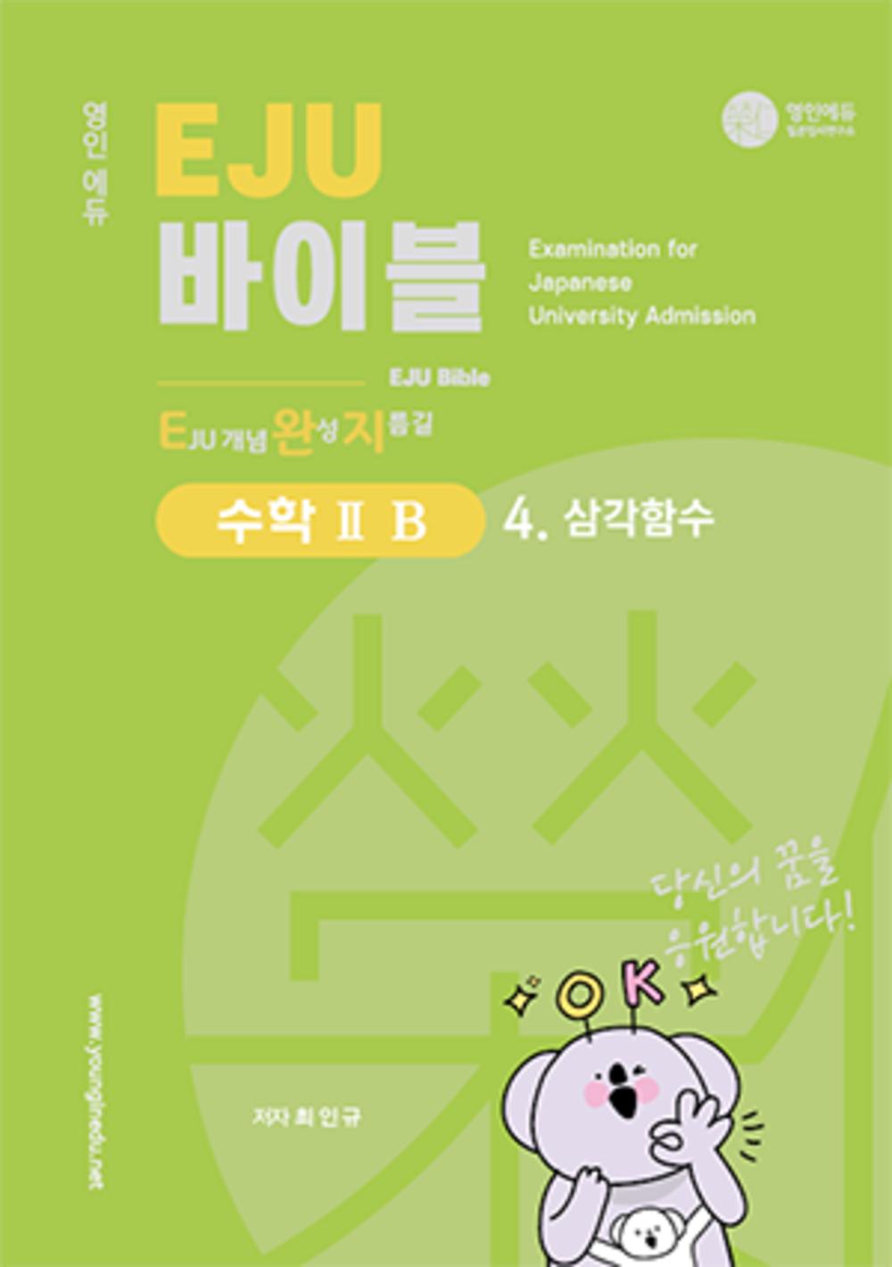 수학 2B_4. 삼각함수 (교재만 개별 구매 불가)