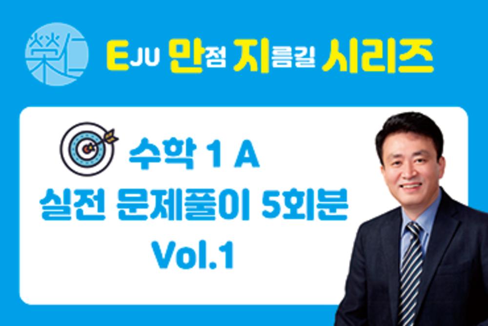 최종 점검~!! 수학 1A 실전문제 풀이 5회분 vol.1
