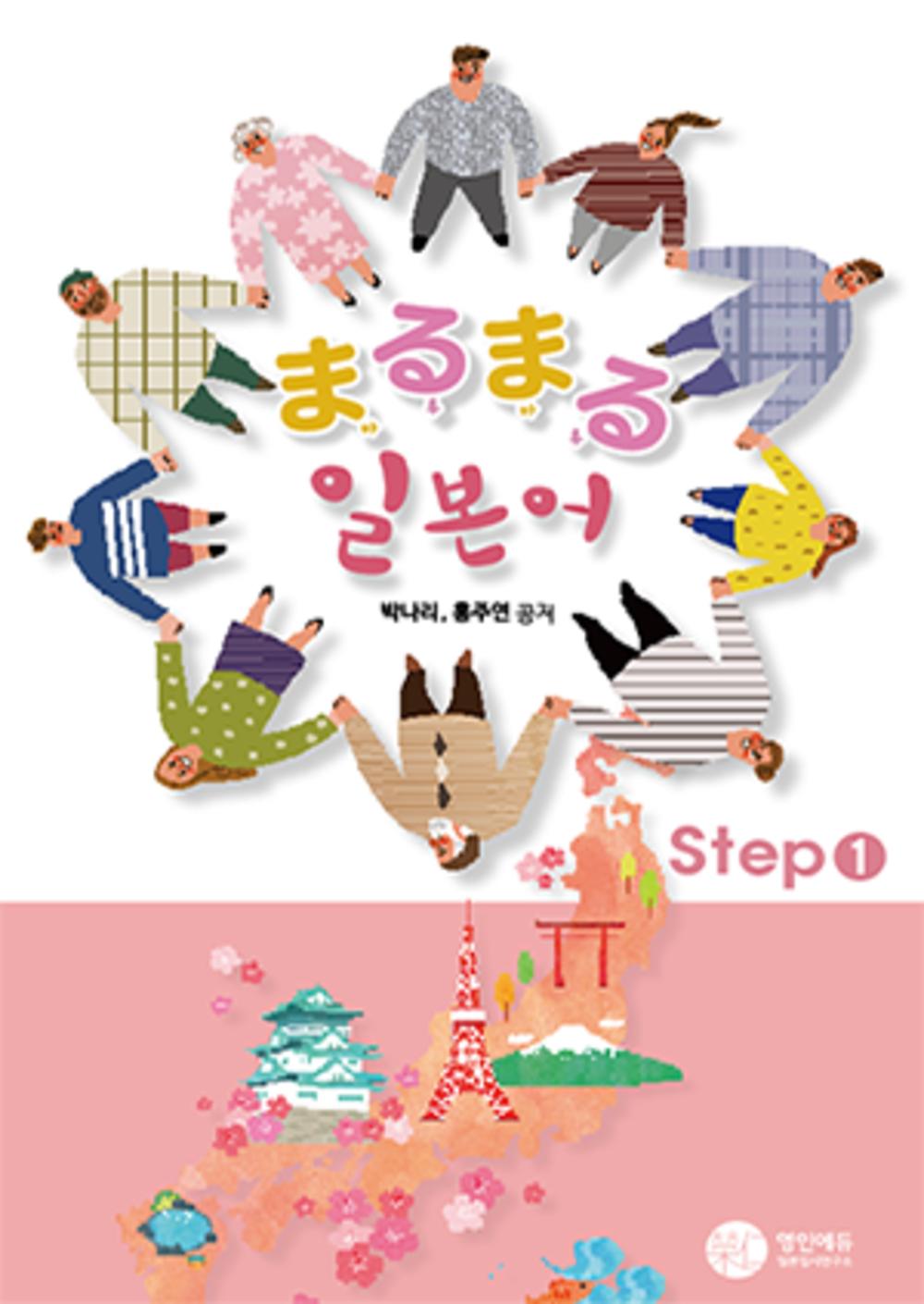 마루마루 일본어 Step 1  (교재만 개별 구매  불가)