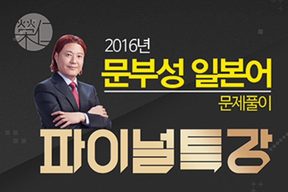 2016년 문부성 일본어 <문제풀이>