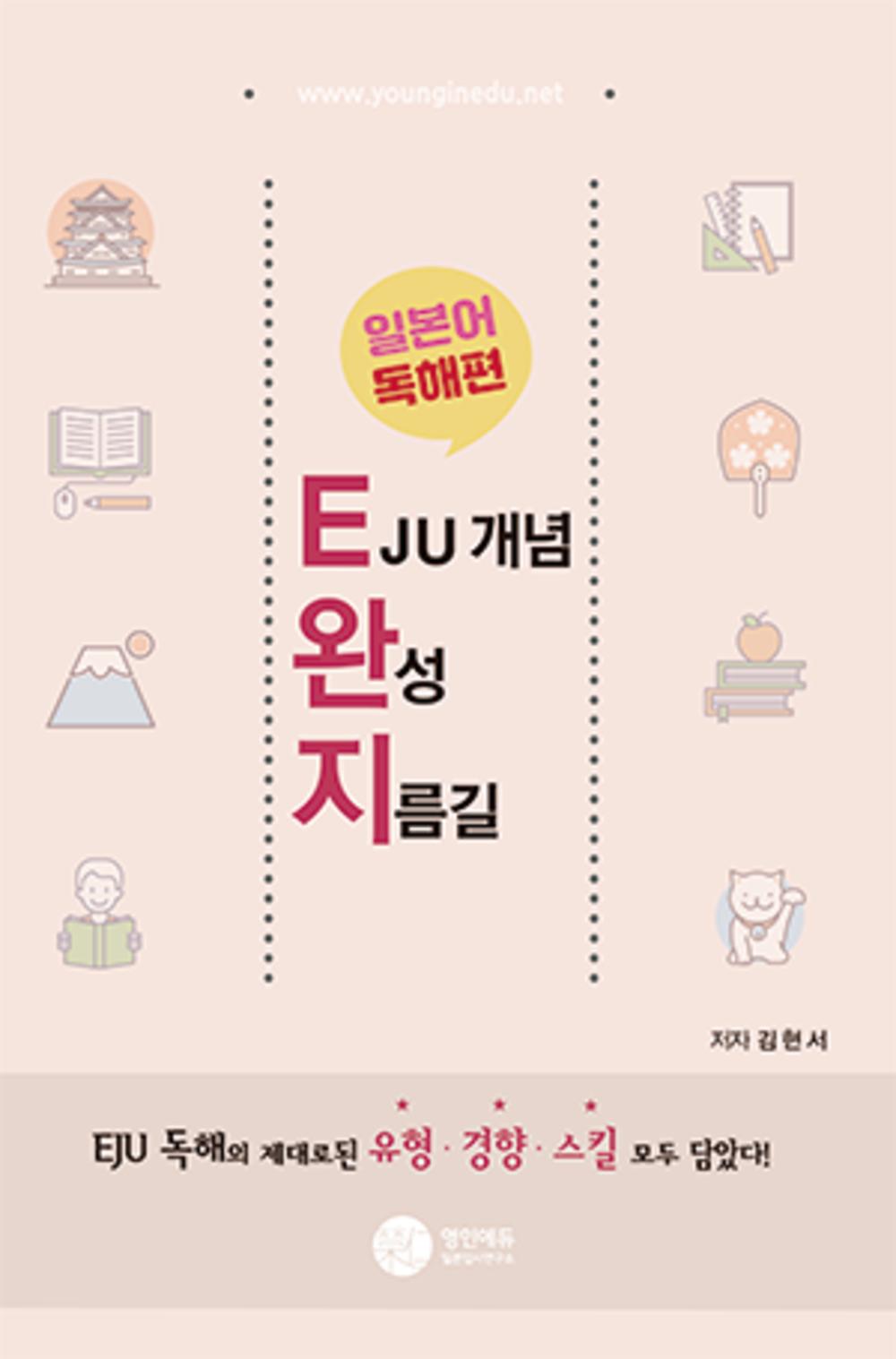 E완지(Eju 개념완성 지름길)_일본어 독해편  (교재만 개별 구매  불가)
