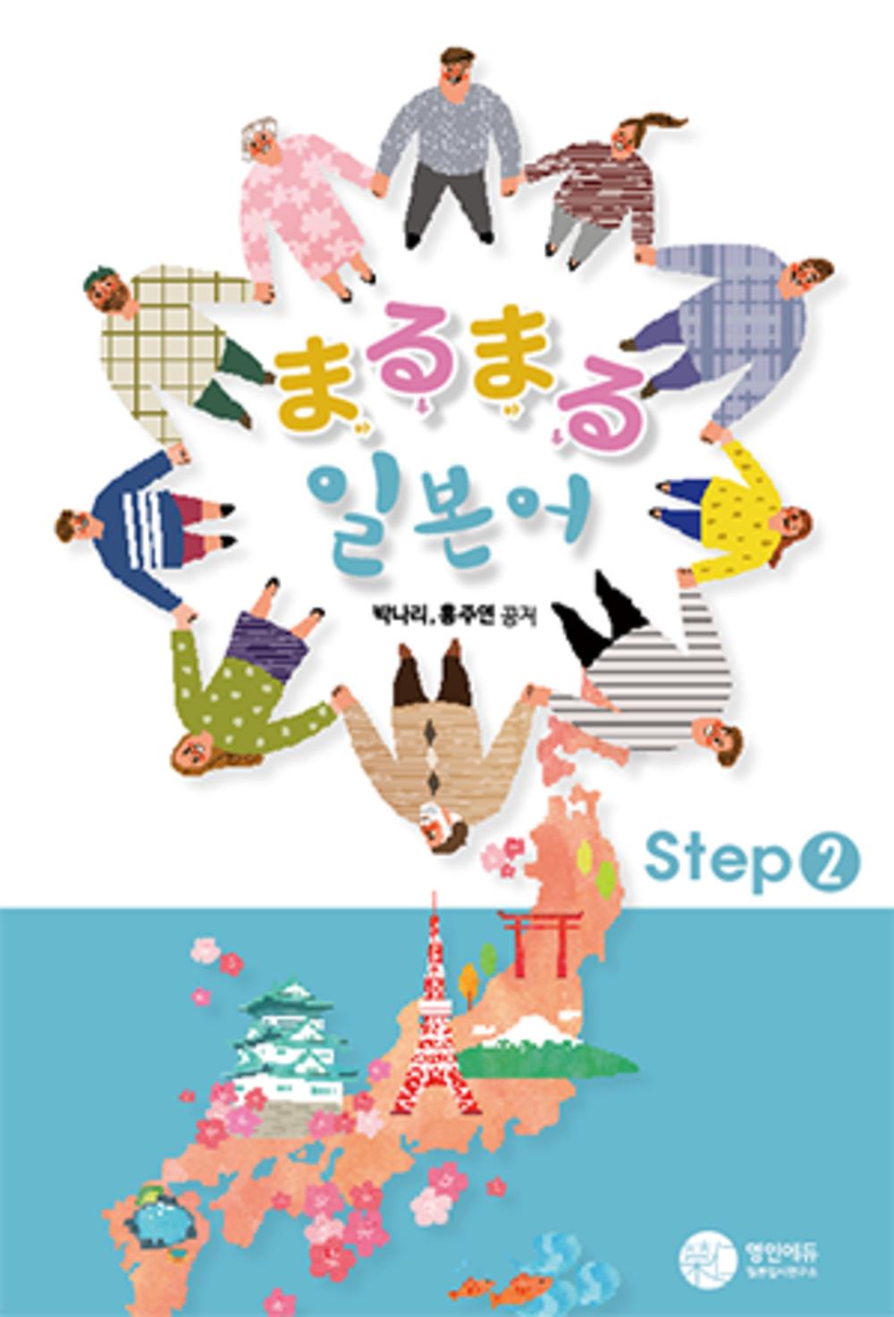 마루마루 일본어 Step 2  (교재만 개별 구매  불가)