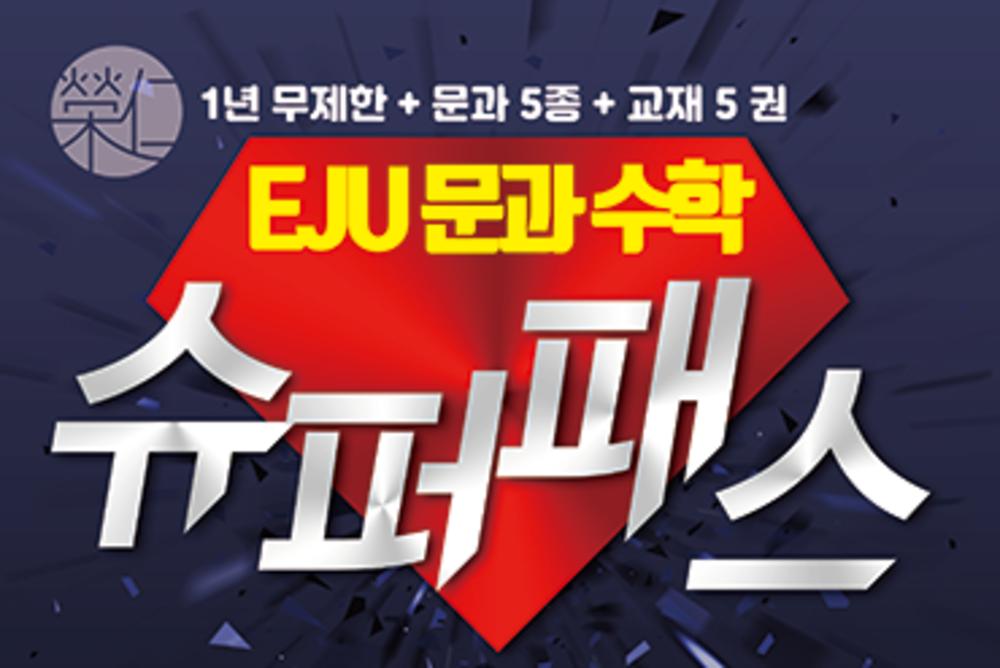 EJU 문과 수학_패키지 + 교재 5권